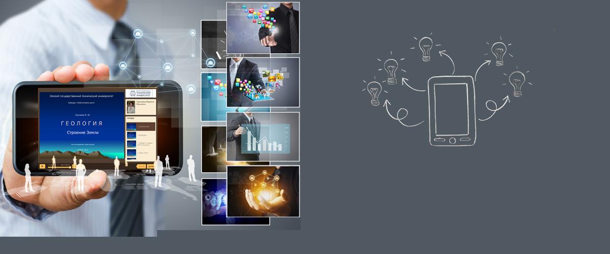 разработка мультимедийных образовательных ресурсов для мобильного обучения